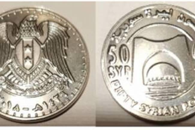 المصرف المركزي يطرح الـ50 ليرة المعدنية للتداول صباح اليوم