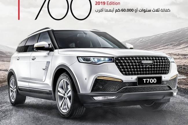 شموط موتورز تطلق سيارتها الجديدة  زوتي T700 في الأسواق