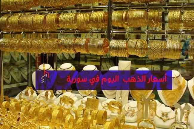 بعد هبوطه لعدة أيام سعر غرام الذهب يقفز 1800 ليرة اليوم