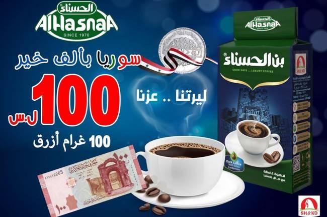 منها القهوة.. شركة شموط وقدة تطرح عدة منتجات للبيع بـ100ل.س