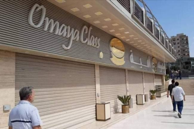 التموين يغلق مجمع أمية كلاس في ضاحية قدسيا