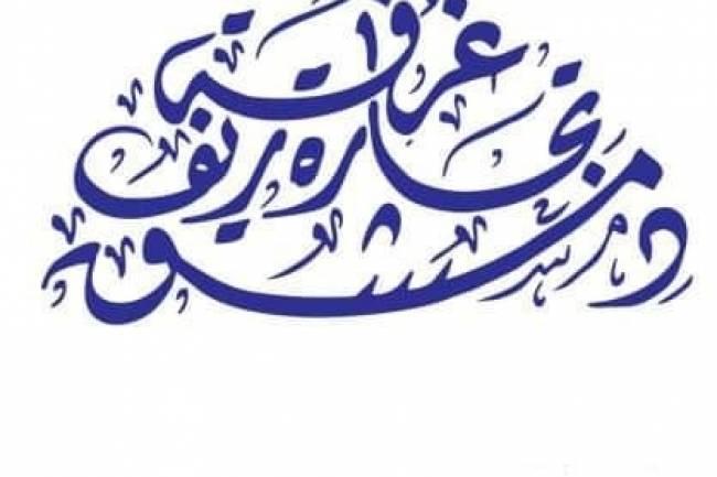 الإعلان عن تشكيل قائمة تجار ريف دمشق وفوز أحد المرشحين بالتزكية