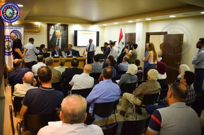 غرفة صناعة دمشق تختتم ورشة تطبيق معايير الصحة والسلامة المهنية