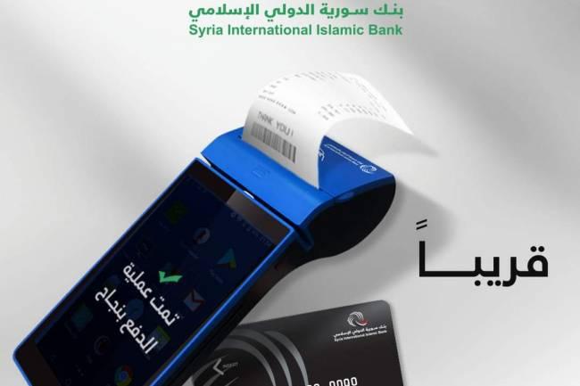 بنك سورية الدولي الإسلامي يستعد لإطلاق خدمة دفع ثمن مشتريات حاملي بطاقته المصرفية عبر أجهزة نقاط البيع