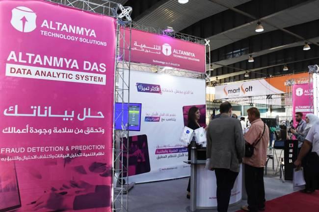 شركة التنمية للحلول التقنية تشارك فيمعرض تكنولوجيا المعلومات والاتصالات SYRIA HiTech