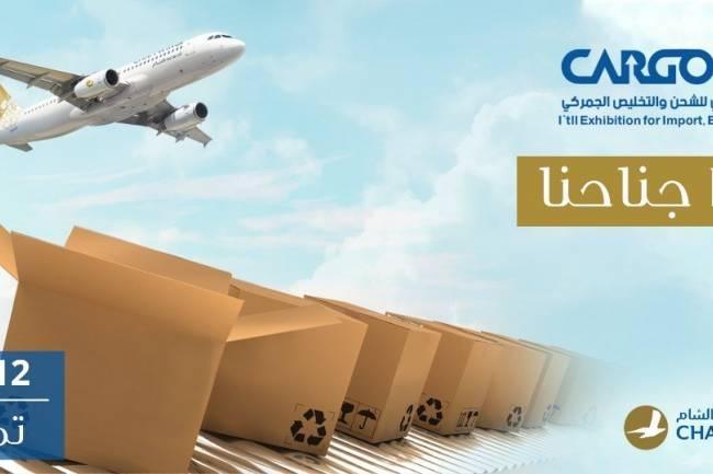 أجنحة الشام للطيران تُشارك بالمعرض الدولي للشحن والتخليص CARGO SYR