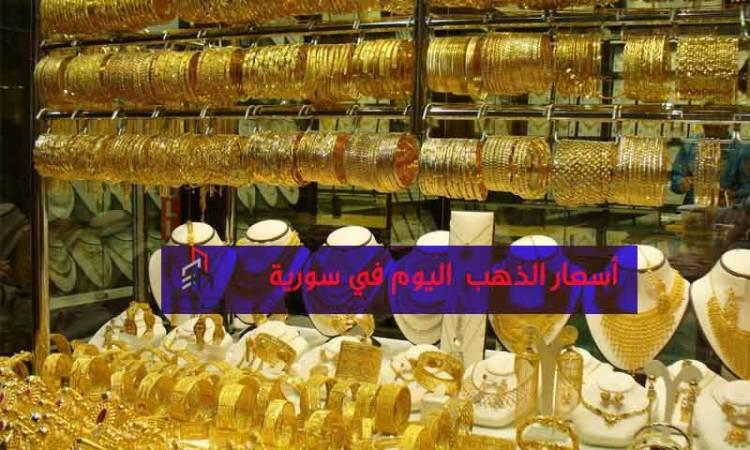 سعر الذهب ينخفض 6 آلاف ليرة اليوم