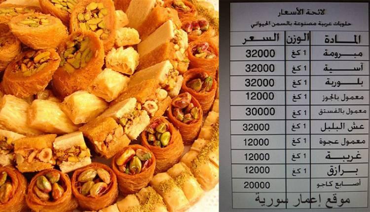 الكيلو بـ32 ألف ل.س.. جمعية الحلويات: الأسعار أرخص من باقي الدول