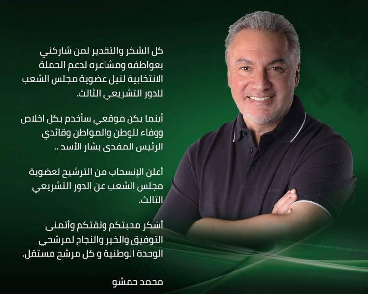 رجل الأعمال محمد حمشو يعلن انسحابه من انتخابات مجلس الشعب
