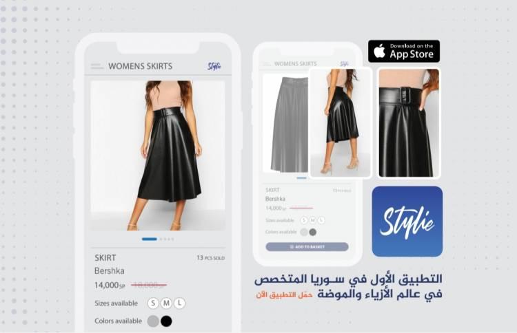 """""""ستايلي"""" أول تطبيق متخصص ببيع الألبسة أون لاين في سورية"""